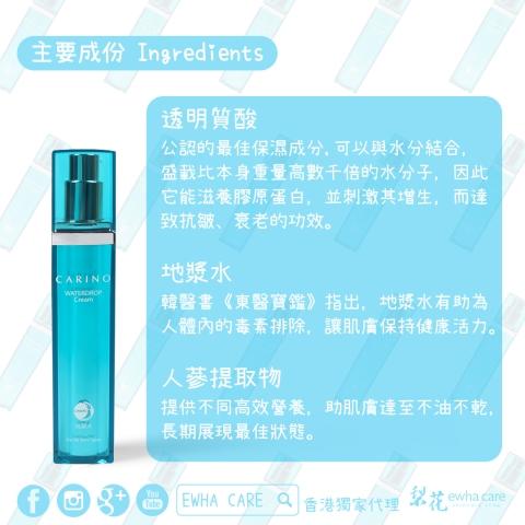 YihanCarino Waterdrop Cream 50ml